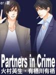 Partners in Crime(W名系列-火村/有棲川互攻)