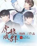虎狼成(cheng)群(qun)